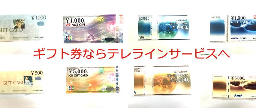 広島の金券ショップテレライン 金券・チケット激安・高価買取月間中!