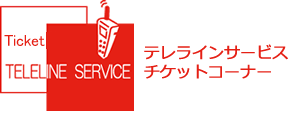 「広島で一番高く買い!広島で一番安く売る!」挑戦中のテレラインサービス金券・チケットコーナー
