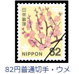 82円通常切手